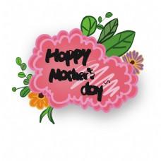 母亲节手绘字体装饰