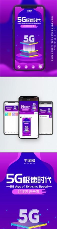 人工智能5G网络微信朋友圈宣传海报设计