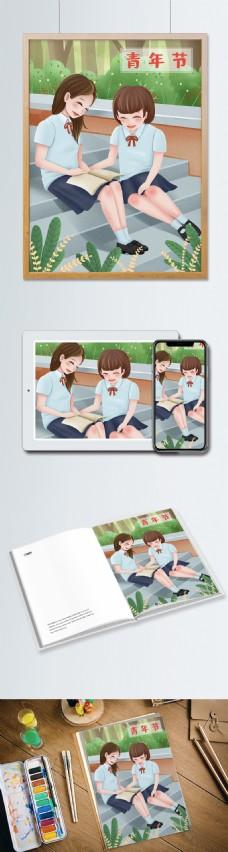 青年节两个穿校服的女孩在看书原创插画