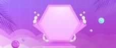 大气电商风紫色渐变促销618背景
