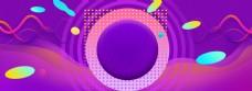 紫色渐变618大气淘宝天猫海报背景图