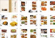 菜谱设计 顺德菜谱 菜单