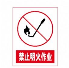 禁止明火作业