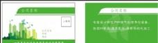 绿色名片 环保节能名片