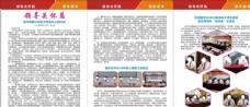 宣传册 铁路服务宣传