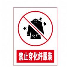 禁止穿化纤服装