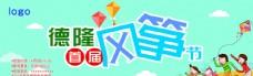 春季 夏季 风筝节