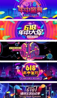 淘宝天猫618大促炫酷促销海报