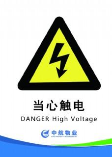 当心 触电 安全 标示语 提示