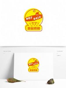 新品热销促销标签设计元素