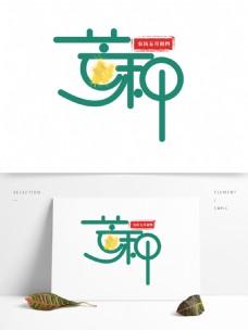 简单大气24节气之一芒种字体设计