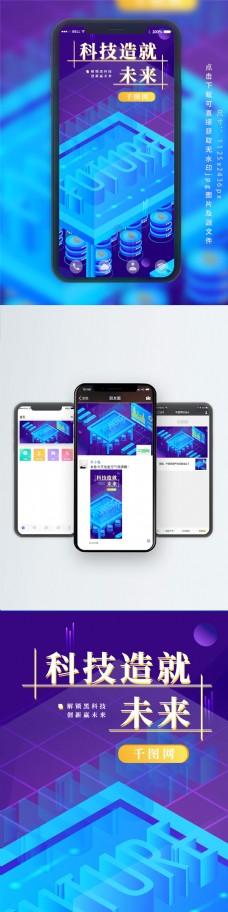 2.5D科技未来蓝色渐变矢量手机图
