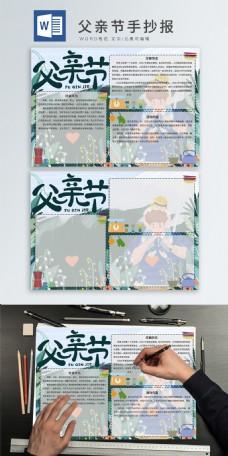 父亲节word手抄报6