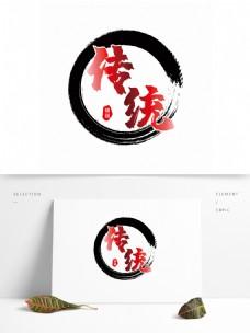 传统艺术字体LOGO营造