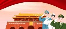 八一建军节红色大气Banner背景