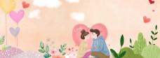 情人节温馨浪漫banner