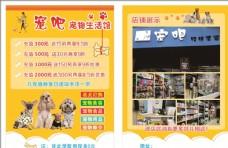 宠物店宣传单