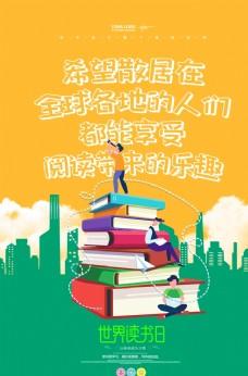 世界读书日