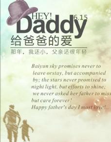 父親節給爸爸的愛海報