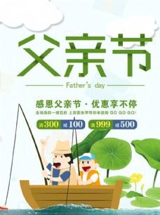 父亲节鱼竿促销海报