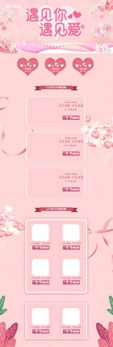 520表白节粉色可爱小清新淘宝促销首页