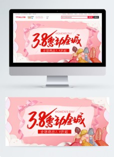 三八妇女节惠动全城促销banner