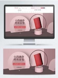 简约风时尚女包钱包banner