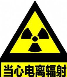 当心电离辐射