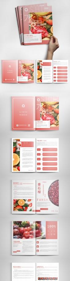 粉色小清新水果果园农产品通用简约大气画册
