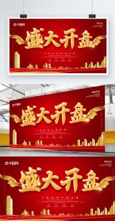 红金色调大气房地产盛大开盘展板