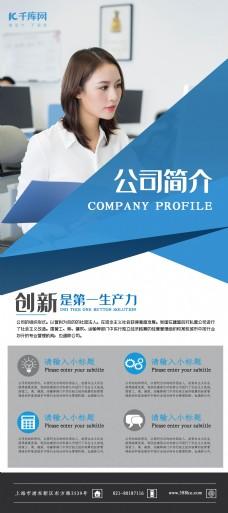 蓝色科技公司企业优势简介展架易拉宝