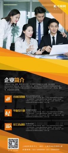 时尚大气黄色企业宣传企业简介展架