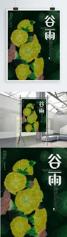谷雨节气透感线条花朵绿意盎然原创海报