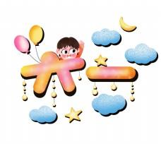 儿童节六一儿童六一字体装饰png免抠图