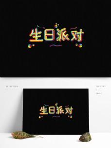 生日派对时尚彩虹矢量艺术字