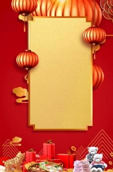 新年 喜庆 红色背景 礼