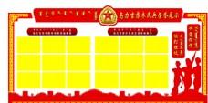武装部公示栏