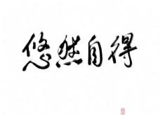 悠然自得毛笔字
