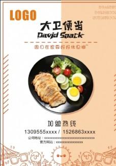 餐饮海报 矢量图  日系海报