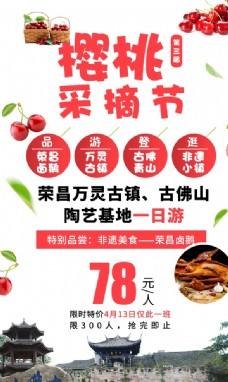 荣昌古佛山第三届樱桃采摘节