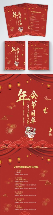 新年年会节目单宣传单
