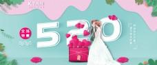 520表白节粉色系青色系小清新节日促销海报淘宝海报