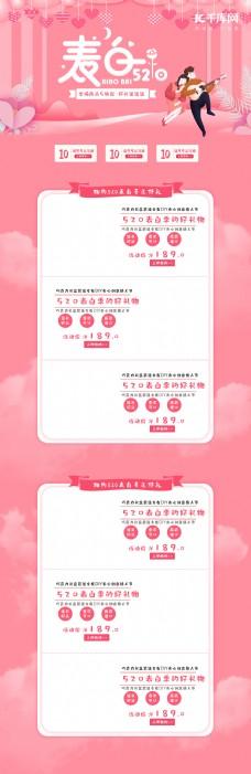 520表白季粉色可爱小清新淘宝促销首页