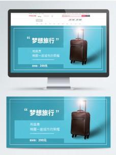 蓝色简约欧美风行李箱电商海报