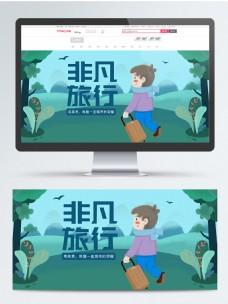 电商手绘插画旅行箱海报banner模板