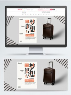 简约时尚小清新旅行箱电商海报