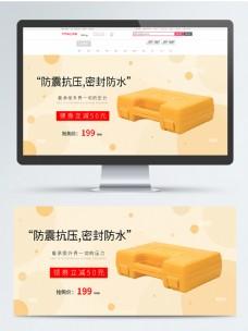 黄色工具箱简约海报电商banner