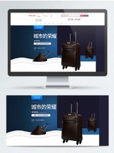 天猫淘宝行李箱海报banner