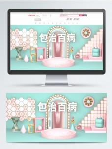 蓝粉色唯美C4D简约包包banner