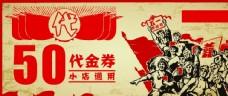 劳动节代金券